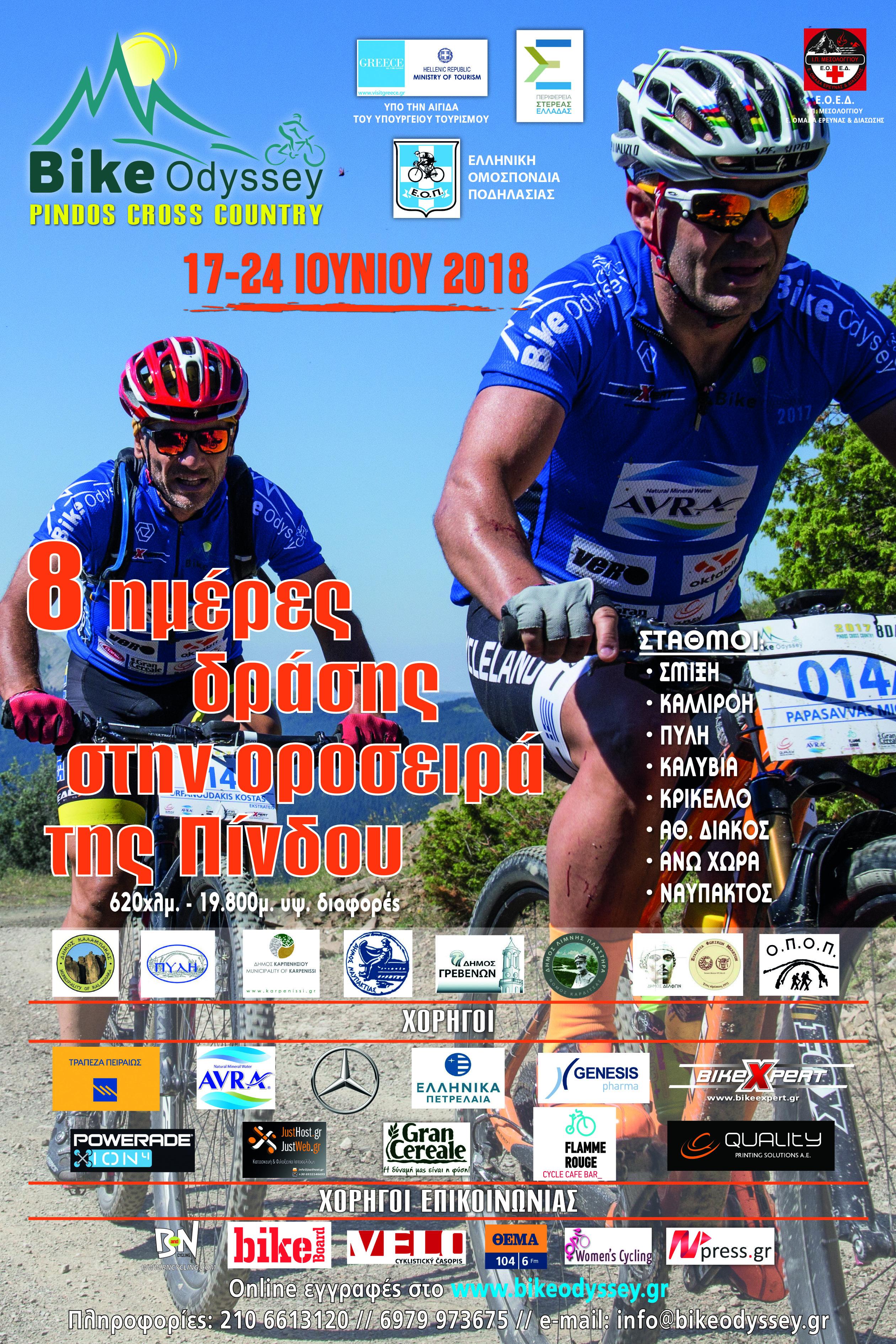 8 Days Bike Odysssey 2018